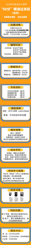 建筑施工安全过关班详情图_自定义px_2019.09.10.png