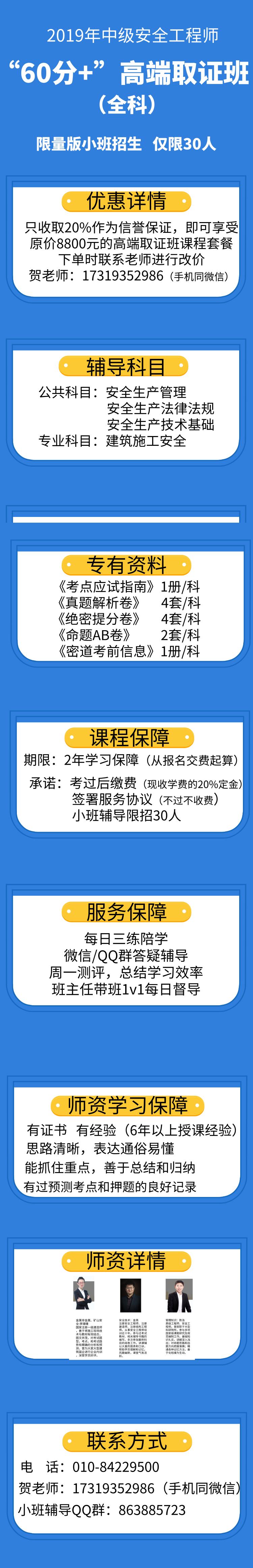 建筑安全高端班详情图_自定义px_2019.09.10.png